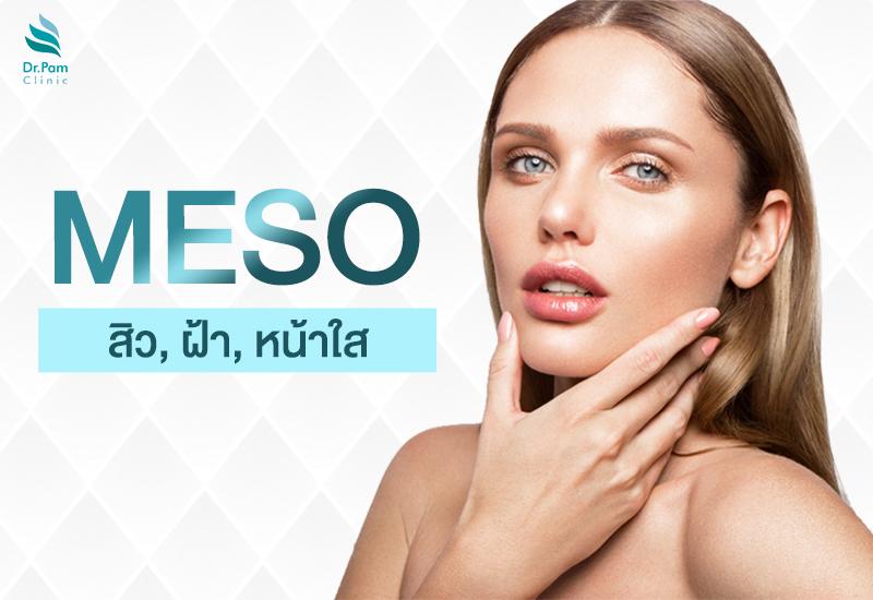 Meso หน้าใส / Meso สิว / Meso ฝ้า